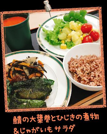鯖の大葉巻とひじきの煮物&じゃがいもサラダ