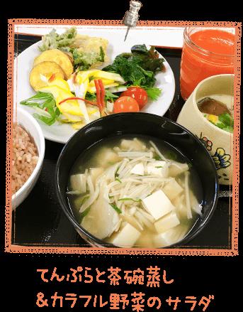 てんぷらと茶碗蒸し&カラフル野菜のサラダ