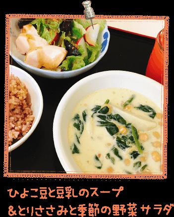 ひよこ豆と豆乳のスープ&とりささみと季節の野菜サラダ