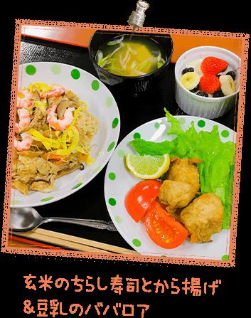 玄米のちらし寿司とから揚げ&豆乳のババロア